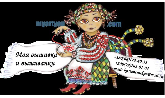 Moya vyishivka i vyishivanki-brend sayta 700x400 s tekstom