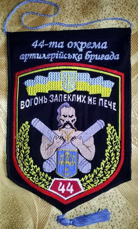 44-та окрема арт. бригада