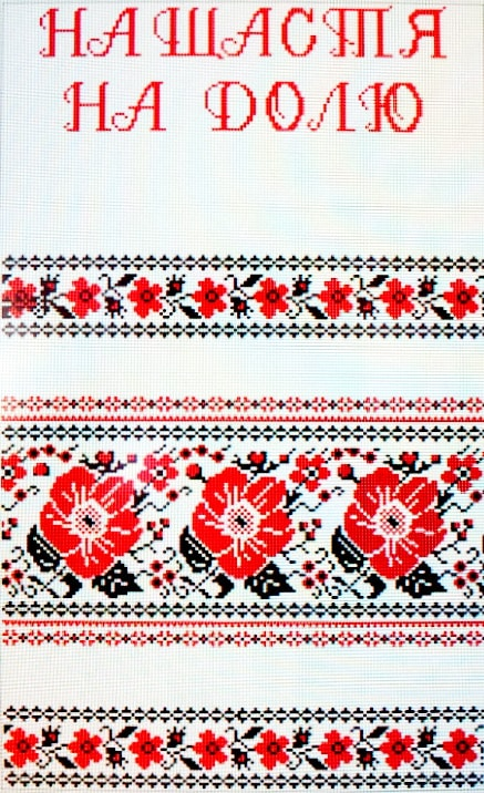 Схема вышивки крестом для свадебного рушника под ноги 11