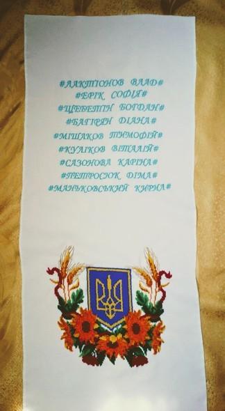 Рушник выпускников